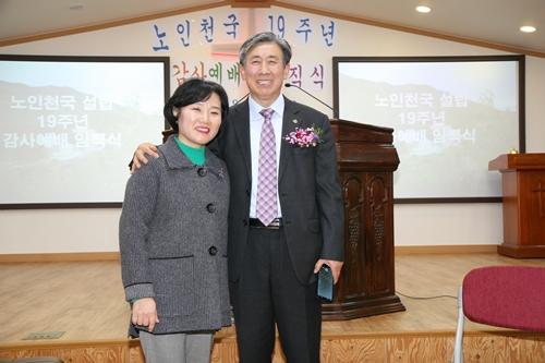 노인천국설립19주년감사예배 임직식